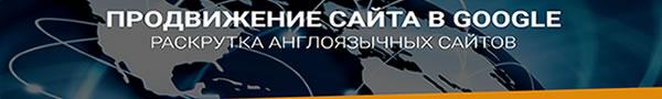 auslander.ru продвижение англоязычных сайтов